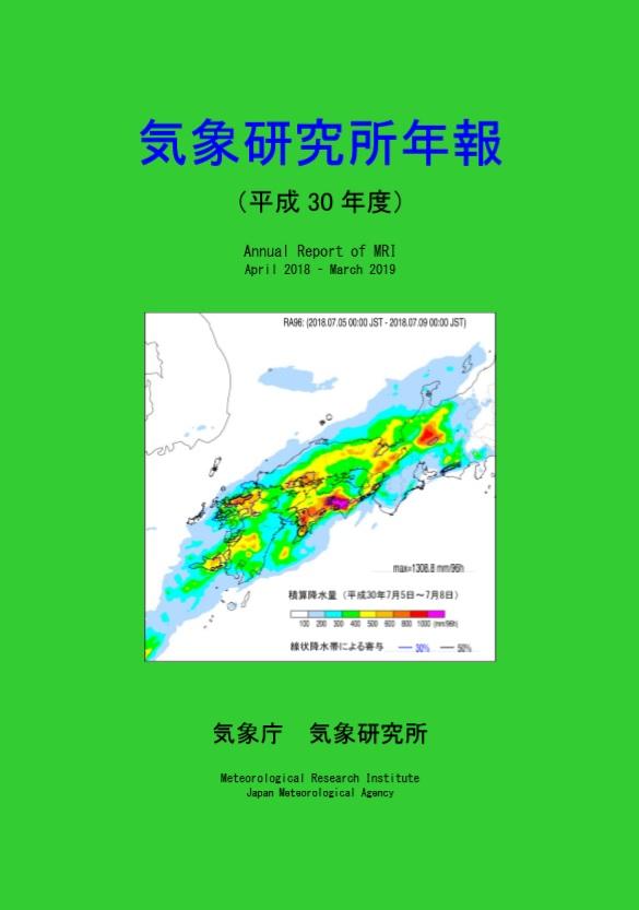 気象 研究 所