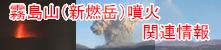 霧島山(新燃岳)研究情報